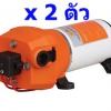 ปั๊มน้ำ DC12V รุ่น SEAFLO-40 แรงดัน 2.8 บาร์ ( ปั๊มสูบน้ำ/พ่นหมอก/สปริงเกอร์ ) จำนวน 2 ตัว