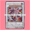 ABPF-JP040 : Majestic Red Dragon / Saver Demon Dragon (Ultra Rare)