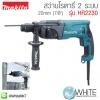 """สว่านโรตารี่ 2 ระบบ ใช้กับดอกสว่าน SDS-PLUS 22mm (7/8"""") รุ่น HR2230 ยี่ห้อ Makita (JP) Rotary Hammer"""