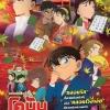 Detective Conan The Movie 21 : Crimson Love Letter / ยอดนักสืบจิ๋ว โคนัน ปริศนาเพลงกลอนซ่อนรัก