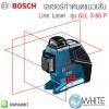 เลเซอร์กำหนดแนวเส้น รุ่น GLL 3-80 P Line Laser ยี่ห้อ BOSCH (GEM)