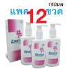 Ezerra Lotion 150ml X 12 ขวด (เฉลี่ยขวดละ 499 บาท) แพค12ขวด คุ้มมากก อีเซอร์ร่าโลชั่น ให้ความชุ่มชื้น รักษาผิวแห้ง แพ้คัน ไม่มีสเตียรอยด์