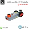ATJ-350 แม่แรงใช้ลม 35 TONพร้อมด้าม รุ่น M071-0120 ยี่ห้อ M0700 MASADA