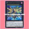 SHVI-JP053 : Raidraptor - Ultimate Falcon / Raid Raptors - Ultimate Falcon (Secret Rare)