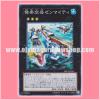 ORCS-JP044 : Wind-Up Carrier Zenmaity (Super Rare)