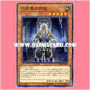 DBSW-JP009 : Grandmaster of the Six Samurai / Grandmaster of the Six Warmen (Common)