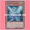 DP13-JP001 : Galaxy-Eyes Photon Dragon (Super Rare)