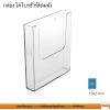 กล่องโบรชัวร์ติดผนัง A5 (15x21 cm.)
