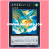 TRC1-JP039 : Leviair the Sea Dragon / Leviair the Empty-Space Sea Dragon (Secret Rare)