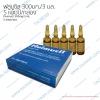 Fluimucil (300mg/3mL) 5 amps/box ฟลูมูซิล (300มก./3 มล.) 5 แอมป์/กล่อง