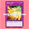 DBHS-JP045 : Phoenix Wing Wind Blast (Normal Parallel Rare)