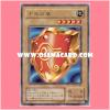 P5-09 : Millennium Shield (Ultra Rare)