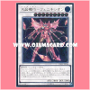 INOV-JP046 : Crystron Phoenixion (Ultimate Rare)