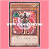 DP10-JP005 : Card Breaker (Common)