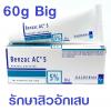 Benzac AC 5% 60 g เบนแซค เอซี 5% 60 g ทำหน้าที่ในการฆ่าเชื้อโรค P Acne ซึ่งเป็นสาเหตุของสิวอักเสบอย่าง - หลอดใหญ่