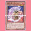 JOTL-JP027 : Brotherhood of the Fire Fist - Caribou / Fierce Flame Star - Tenrei (Common)