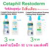 เซตสุดคุ้มหายาก 3+3 ขวด Cetaphil RestoraDerm® Eczema Calming Body Moisturizer 3 ขวด และ ครีมอาบน้ำสูตรผิวแพ้ง่าย Cetaphil RestoraDerm® Body Wash 295 ml 3 ขวด ลดท้ายบิลอีก 90 บาทส่งฟรี