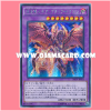 INOV-JP041 : Ryuuseiryuu Meteo Black Dragon / Meteor Black Dragon, the Meteor Dragon (Secret Rare)