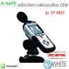 เครื่องวัดความดังของเสียง CEM รุ่น DT-8852 (DIGITALOGGER SOUND LEVEL METER)