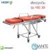 เตียงฉุกเฉิน ขนาดกระทัดรัด พนักพิงหลังปรับได้ Hospro รุ่น YDC 3D Stretcher for Ambulance Car