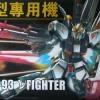 RX-93 Nu Gundam Fighter