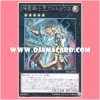 EP14-JP018 : Sacred Noble Knight of King Artorigus / Divine Holy Knight King Artorius (Secret Rare)
