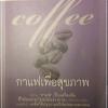 กาแฟเพื่อสุขภาพ เหมาะมากสำหรับคอกาแฟ