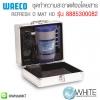 ชุดทำความสะอาดห้องโดยสาร REFRESH O MAT HD รุ่น 8885300082 ยี่ห้อ WAECO จากประเทศเยอรมัน