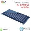 เฉพาะผืน ที่นอนลม แบบลอน OLA รุ่น OLA418PVC (OLA418PVC)