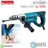 """สว่านไฟฟ้า 13mm (1/2"""") รุ่น 6305 ยี่ห้อ Makita (JP) DRILL 850W"""