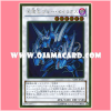 GS06-JP020 : Celestial Wolf Lord, Blue Sirius / Heavenly Wolf King, Blue Sirius (Gold Rare)