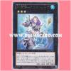CBLZ-JP050: Mermail Abysstrite / Mermail - Abysstrite (Rare)