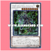 RC02-JP025 : PSY-Framelord Omega (Secret Rare)