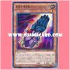 CROS-JP009 : Superheavy Samurai Soul Buster Gauntlet (Common)