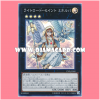 17SP-JP009 : Minerva, the Exalted Lightsworn / Lightlord Saint Minerva (Super Rare)