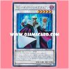 TRC1-JP034 : T.G. Hyper Librarian / Tech Genus Hyper Librarian (Collectors Rare)