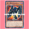SPTR-JP035 : Blackwing - Sirocco the Dawn / Black Feather - Sirocco the Dawn (Common)