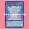 NECH-JP045 : Herald of Glorious Light / Ultimate Declarer (Super Rare)