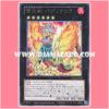 CBLZ-JP049 : Hazy Flame Basiltrice / Haze Beast Basilicock (Rare)