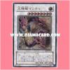 ABPF-JP042 : Sun Dragon Inti (Ultimate Rare)