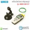 เครื่องวัด/วิเคราะห์อุณหภูมิ รุ่น 8885100127 ยี่ห้อ WAECO จากประเทศเยอรมัน