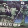 MS-06F Zaku II