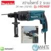 """สว่านโรตารี่ 2 ระบบ ใช้กับดอกสว่าน SDS-PLUS 24 mm (15/16"""") รุ่น HR2460F ยี่ห้อ Makita (JP) Rotary Hammer"""