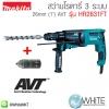 """สว่านโรตารี่ 3 ระบบ ใช้กับดอกสว่าน SDS-PLUS 26mm (1"""") AVT รุ่น HR2631FT ยี่ห้อ Makita (JP) Rotary Hammer"""