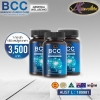 ฺฺBCC บำรุงสมอง บำรุงหัวใจ บำรุงสายตา ชุด 3 กระปุก