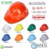 หมวกนิรภัย กันกระแทก และไฟฟ้าแรงสูง ALFA 1 (Safety Helmet ALFA 1)