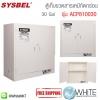 ตู้เก็บขวดสารเคมีกัดกร่อน Corrosive Substance Storage Cabinet(30Gal) รุ่น ACP810030