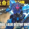 RX-79BD-1 Blue Destiny Unit 1