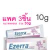 EZERRA 10g แพค 3 ชิ้น รวม 30g ขนาดทดลอง 3 หลอด รักษาผิวหน้าที่ติดสเตียรอยด์ ให้กลับมาดีกว่าเดิม เพิ่มความชุ่มชื้น คืนความแข็งแรงสู่ผิว ***หายาก**