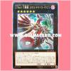 CPL1-JP042 : Number C5: Chaos Chimera Dragon / Chaos Numbers 5: Perishing-Gloom Dragon - Chaos Chimaera Dragon (Rare)
